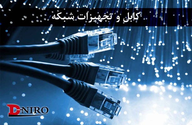 کابل و تجهیزات شبکه